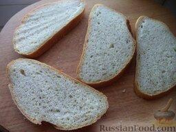Горячие бутерброды со шпротами и сыром: Хлеб на резать на ломтики.  Включить духовку.