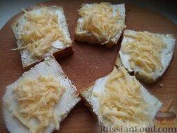 Горячие бутерброды со шпротами или сардинами и сыром: Часть сыра посыпать на хлеб (приблизительно 1/3 или половину).