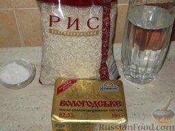 Каша рисовая рассыпчатая на воде: Подготовить продукты для рисовой каши на воде.