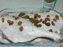 Пекинская утка с изюмом: Посолите по вкусу. Можно посыпать любимыми специями.