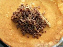 Блинчики с мясом: На блин положить мясную начинку, свернуть блин конвертиком. Блинчики с мясом можно подавать.