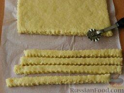 Печенье на рассоле: Затем нарезать печенье произвольной формы. Мне захотелось длинными палочками))  Обрезать края теста так, чтобы получился прямоугольник. Затем нарезать полосками шириной 1,5-2 см при помощи гофрированного ролика.