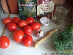 Помидоры малосольные  с хреном: Продукты для приготовления малосольных помидоров перед вами.