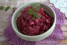 Салат со свеклой и изюмом