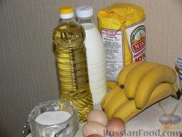 Банановые блинчики: Подготовить продукты. Муку просеять. Бананы очистить.