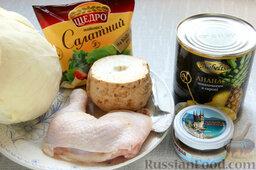 Салат с курицей, ананасами, капустой и сельдереем: Подготовим ингредиенты для салата с курицей и ананасами.