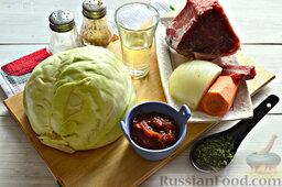 Солянка из капусты с говядиной: Для нашей солянки из капусты подготавливаем нужные ингредиенты. Готовить блюдо будем в сотейнике.