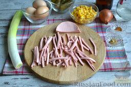 Салат с кукурузой и колбасой: Как приготовить салат с кукурузой и колбасой:    Колбасу очищаем от оболочки и нарезаем соломкой.