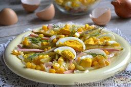 Салат с кукурузой и колбасой: Поливаем салат полученной заправкой.  Оставляем его настаиваться в течение 20-30 минут. Салат можно накрыть крышкой, чтобы он не обветрился.