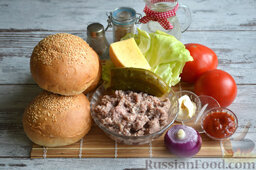 Бургер классический: Подготавливаем необходимые ингредиенты для бургера.