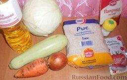 Рис с кабачками и капустой (в мультиварке): Подготовить ингредиенты для приготовления риса с овощами.