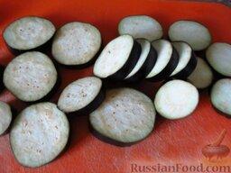Простая закуска из баклажанов и помидоров: Баклажан порежьте кружочками толщиной 1,5-2 см.