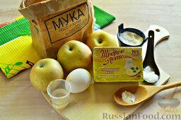 Пирог с яблоками: Подготавливаем для открытого пирога с яблоками нужные ингредиенты.   Маргарин и яйцо должны быть охлажденными, а вода - вообще ледяная. Только в этом случае песочное тесто получится нужной консистенции и с ним будет легко работать.