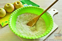 Пирог с яблоками: Сыпучие ингредиенты сразу же перемешиваем.