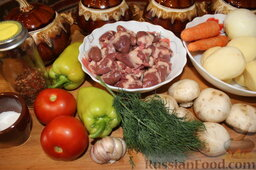 Куриные сердечки с овощами и грибами (в горшочке): Чтобы приготовить куриные сердечки в горшочках, первым делом нужно подготовить продукты.