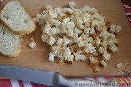 Сырный салат с пекинской капустой и сухариками: Как приготовить сырный салат с сухариками и пекинской капустой:    Сухарики лучше приготовить самостоятельно. Конечно же, их всегда можно купить, но свои свежие и хрустящие будут намного вкуснее. Поэтому сначала нарежьте хлеб кубиками. Поместите на противень и отправляйте хлебные кусочки в разогретую до 160 градусов духовку. Подсушите в течение 7-10 минут.