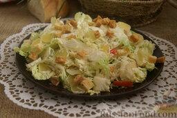 Сырный салат с пекинской капустой и сухариками: Готовый сырный салат с сухариками сразу же подавать к столу.   Приятного аппетита!