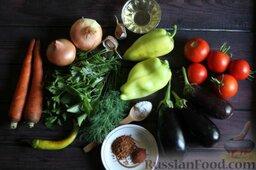 Аджапсандали (тушеные овощи): Чтобы приготовить аджапсандали, подготавливаем ингредиенты.