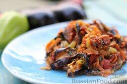 Аджапсандали (тушеные овощи): Подаем тушеные овощи в холодном виде. Наслаждаемся ароматом и неповторимым вкусом!
