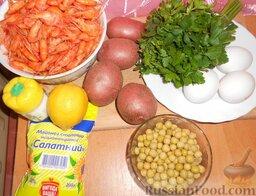 Салат из креветок с картофелем, яйцами и горошком: Заблаговременно подготовить ингредиенты по рецепту салата из креветок.