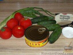 Салат из помидоров с тресковой печенью: Подготовить продукты для приготовления салата из тресковой печени с овощами.
