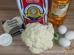 Капуста цветная, жаренная в кляре: Подготовить продукты для приготовления жареной цветной капусты в кляре.
