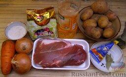 Говядина тушеная с черносливом: Подготовить ингредиенты.