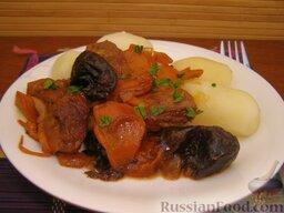 Говядина тушеная с черносливом: При подаче на стол выложить мясо на блюдо, на него уложить овощи, чернослив и полить бульоном или соком, в котором оно тушилось.  На гарнир подать горячий отварной или жареный картофель. Тушеную говядину с черносливом можно украсить зеленью.