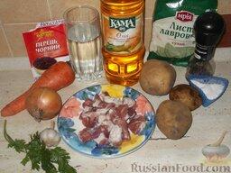 Домашнее жаркое по-украински: Подготовить продукты для жаркого по-домашнему.