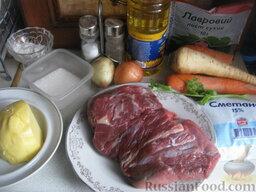 Говядина тушеная с овощами: Подготовить продукты по рецепту говядины тушеной с овощами.