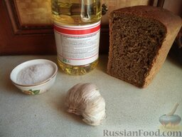 Гренки из ржаного хлеба с чесноком: Продукты для рецепта перед вами.    Включить духовку.