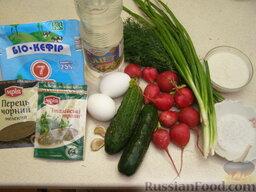 Окрошка на кефире: Подготовить продукты для приготовления окрошки на кефире.