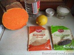 Маринованная тыква: Продукты для рецепта перед вами.