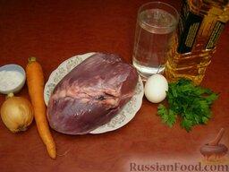 Говяжье сердце: Подготовить продукты для приготовления сердца говяжьего.