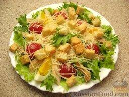 Салат «Цезарь» простой: Твердый сыр натереть на средней или на мелкой терке.