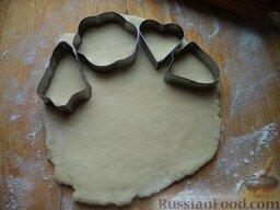 Печенье из творога: Подсыпая  муку готовое тесто раскатывают (до толщины около 0,8 см) и нарезают из него печенье различной формы.